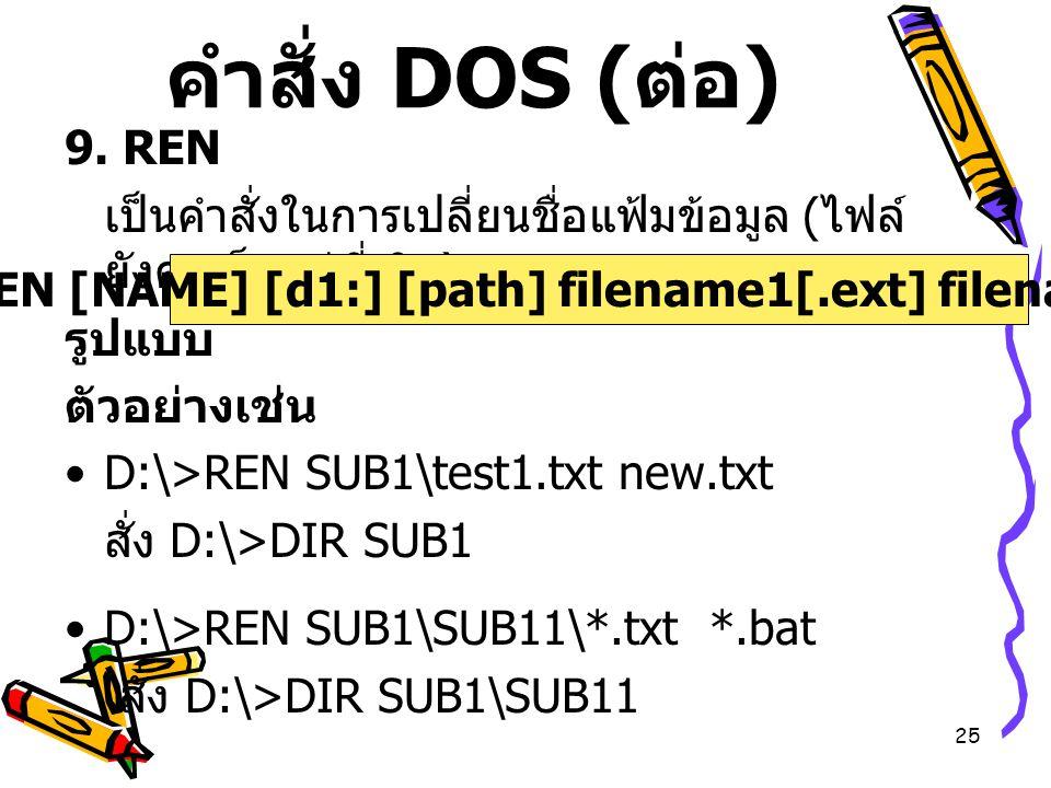 (I) REN [NAME] [d1:] [path] filename1[.ext] filename2 [.ext]